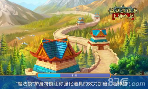 麻将连连看:上海之旅1