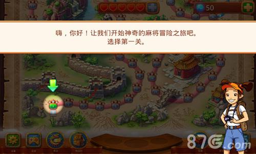 麻将连连看:上海之旅2