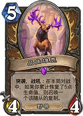 爐石傳說晶角雄鹿