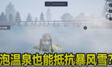 絕地求生刺激戰場泡溫泉有用嗎 極寒模式視頻實測