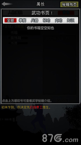 放置江湖内功排行榜
