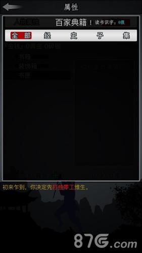 放置江湖读书识字