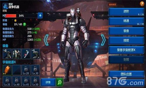 漫威未来之战英雄排名3