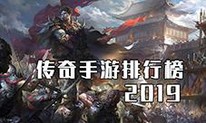 传奇手游排行榜2019 好玩的热门传奇类游戏第一名