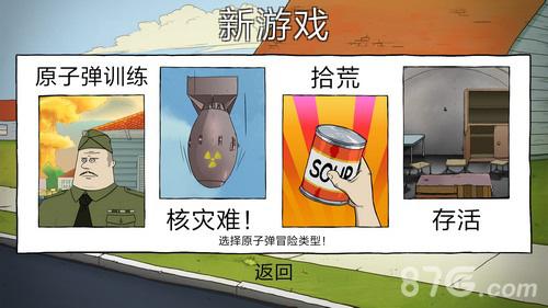 60秒設置中文3