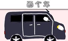 画个车试玩视频 就算是坦克也给你画出来