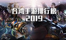 台湾手游排行榜2019 好玩的手机游戏app前十名