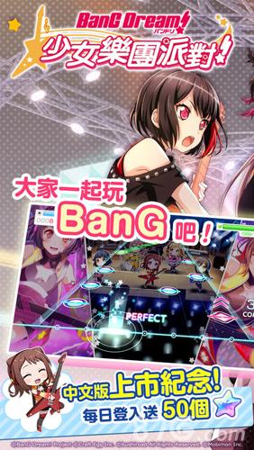 BanG Dream臺服截圖1