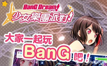 BanG Dream臺服特色