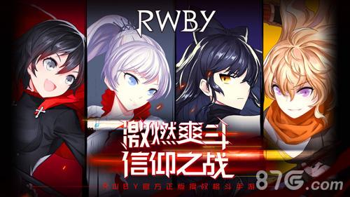 RWBY手游官方版特色