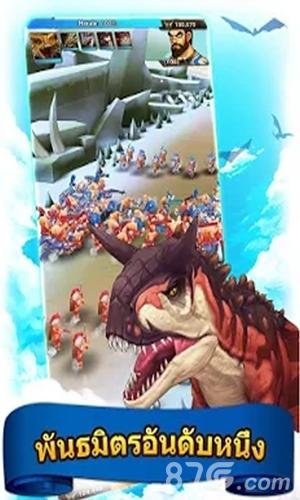 恐龍紀元截圖3