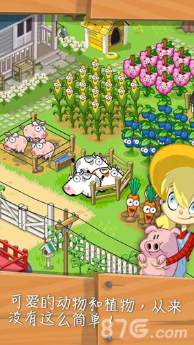 閑置農業帝國2