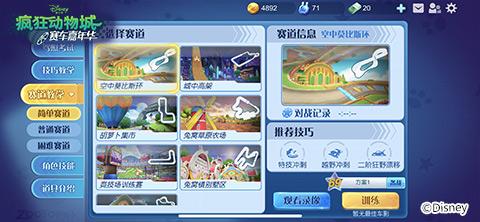 瘋狂動物城:賽車嘉年華2