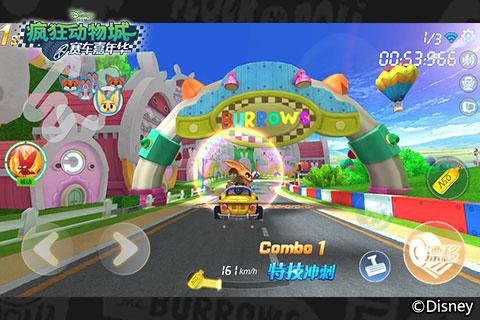 瘋狂動物城:賽車嘉年華3