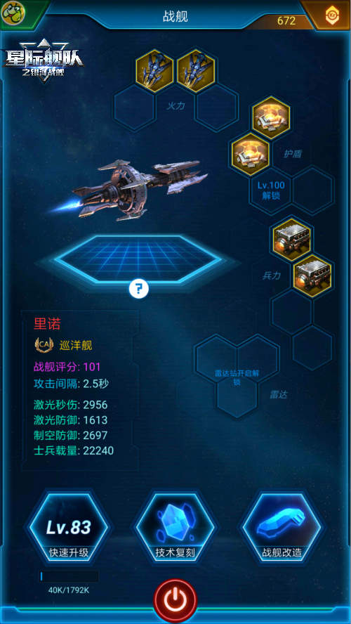 星際艦隊2