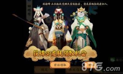 陰陽師清明節SP華彩煥新活動1