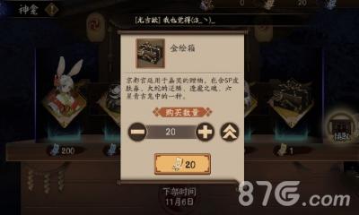 陰陽師清明節SP華彩煥新活動2
