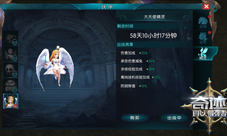 新精靈登場《奇跡:最強者》大天使來守護你