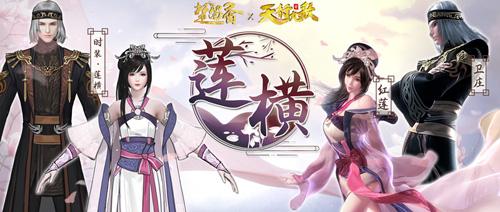 楚留香X天行九歌联动第二章开启 卫庄红莲登场