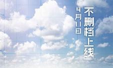 腾讯首款AR探索手游《一起来捉妖》定档4月11日上线