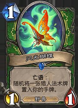 爐石傳說閃光蝴蝶