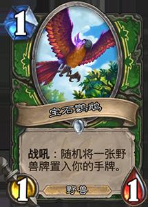 爐石傳說寶石鸚鵡