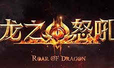 龙之怒吼宣传CG视频 人龙双形态变身作战