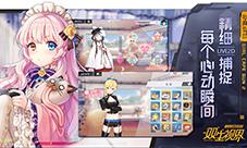 雙生視界游戲特色圖片 五大特點宣傳圖