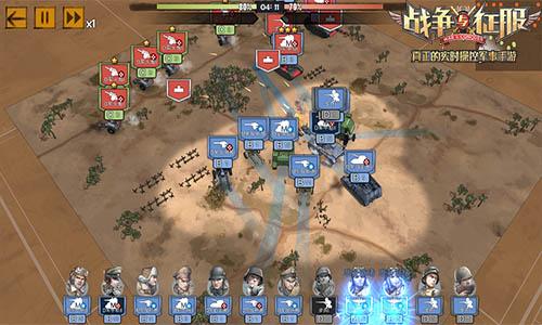 戰爭與征服2