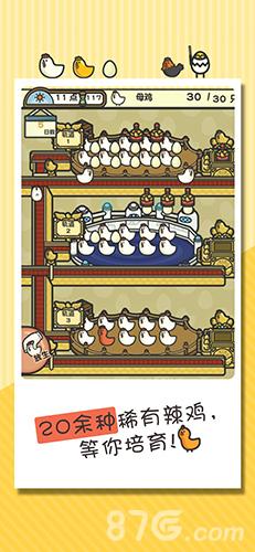 一群小辣鸡截图3
