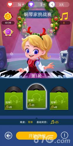 钢琴块2挑战赛