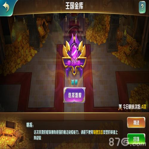 宝石大联盟3