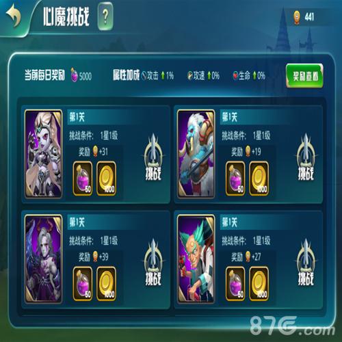 宝石大联盟4