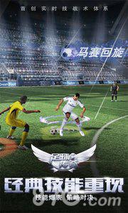 足球传奇截图5