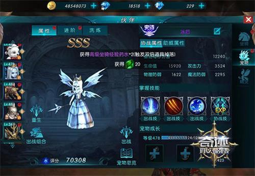 奇迹:最强者3