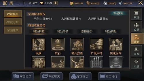 征战三国3