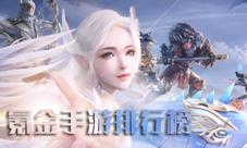 氪金手游排行榜2019 中国手游氪金榜前十