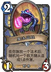 爐石傳說魔法藍蛙
