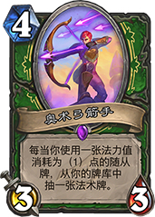 爐石傳說奧術弓箭手