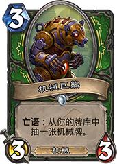 爐石傳說機械巨熊