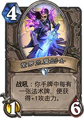 爐石傳說紫羅蘭魔劍士