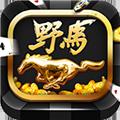 野馬棋牌app
