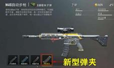 刺激战场新版本爆料 并联弹匣还有RPG