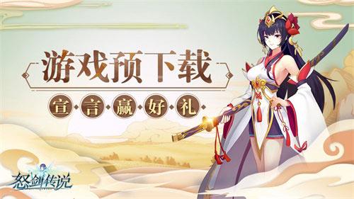 怒剑传说5