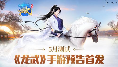 《龙武》手游预告首发 又见江湖梦