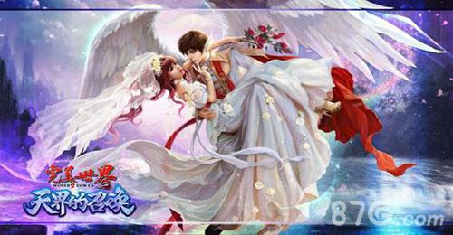 完美世界手游如何结婚