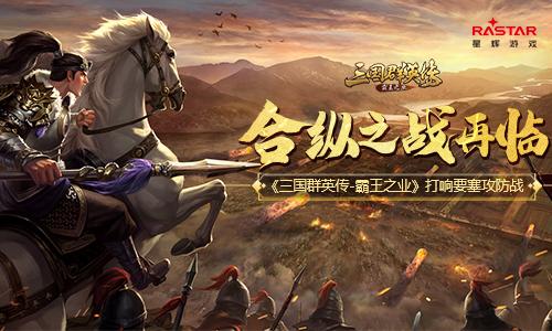 《三国群英传-霸王之业》打响要塞攻防战