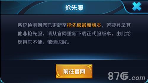 王者荣耀4月16日版本更新1
