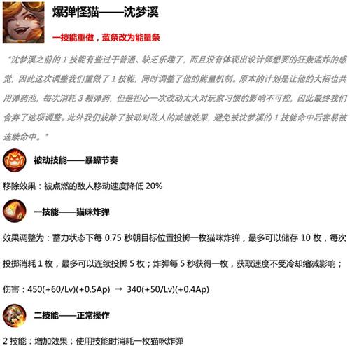王者荣耀先行服4月11日版本更新14