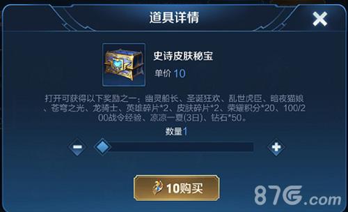 王者荣耀先行服4月11日版本更新29